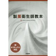 新カリキュラム対応 製菓衛生師教本 [単行本]