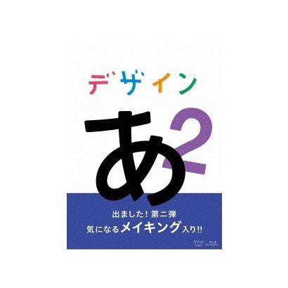 デザインあ 2 [Blu-ray Disc]