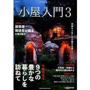 小屋入門3 (CHIKYU-MARU MOOK 自然暮らしの本) [ムックその他]