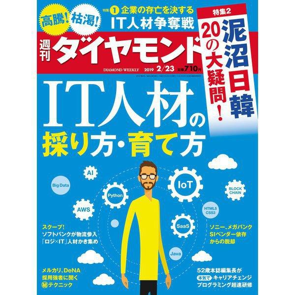 週刊 ダイヤモンド 2019年 2/23号 [雑誌]