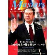 Masters Vol.37No.449(2019.2) [全集叢書]
