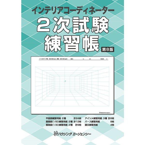 インテリアコーディネーター 2次試験練習帳 第8版 [ムックその他]