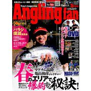 Angling Fan (アングリング ファン) 2019年 05月号 [雑誌]