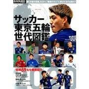 サッカー東京五輪世代 増刊Gワークス 2019年 03月号 [雑誌]