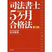 司法書士5ヶ月合格法 第3版 第3版 [単行本]