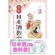 白熱日本酒教室 2(星海社COMICS) [コミック]