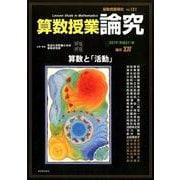 算数授業研究 Vol.121 論究XIV-算数と「活動」 [単行本]