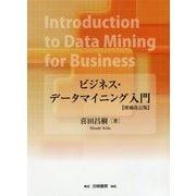 ビジネス・データマイニング入門【増補改訂版】 [単行本]