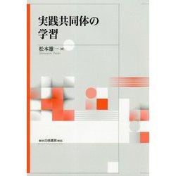 実践共同体の学習 [単行本]