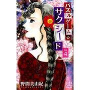パズルゲーム☆サクシード 4(白泉社レディース・コミックス) [コミック]