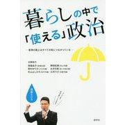 暮らしの中で「使える」政治 -香港の路上はすべての街につながっている [単行本]