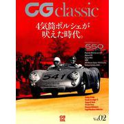 CG classic vol.02 [ムックその他]