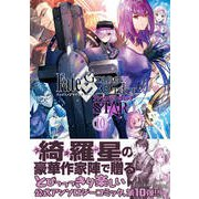 Fate/Grand Order アンソロジーコミック STAR(10)(星海社COMICS) [コミック]