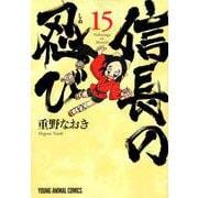 信長の忍び 15(ヤングアニマルコミックス) [コミック]