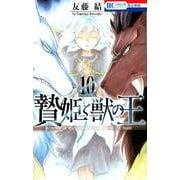 贄姫と獣の王 10(花とゆめコミックス) [コミック]