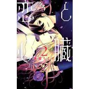 恋と心臓 2(花とゆめコミックス) [コミック]