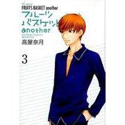 フルーツバスケットanother 3(花とゆめコミックス) [コミック]