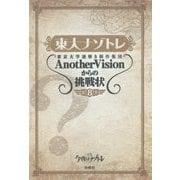 東大ナゾトレ AnotherVisionからの挑戦状 第8巻 [単行本]