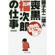 喪黒福次郎の仕事 新装版 (中公文庫) [コミック]