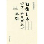 戦後日本ジャーナリズムの思想 [単行本]