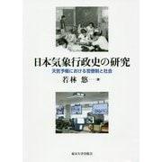 日本気象行政史の研究-天気予報における官僚制と社会 [単行本]