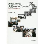 教育心理学の実践ベース・アプローチ [単行本]