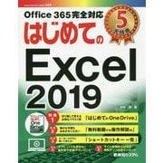 はじめてのExcel 2019 [単行本]