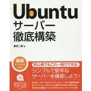 Ubuntu サーバー徹底構築 [単行本]