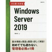 ひと目でわかるWindows Server 2019 [単行本]