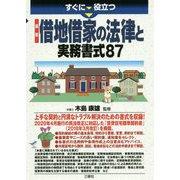 すぐに役立つ 最新 借地借家の法律と実務書式60 [単行本]