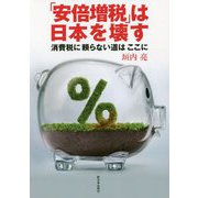 「安倍増税」は日本を壊す-消費税に頼らない道はここに [単行本]