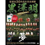 黒澤明 DVDコレクション 29号「夢」 (分冊百科) [雑誌]