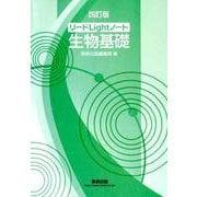 リードLightノート生物基礎 4訂版 [単行本]