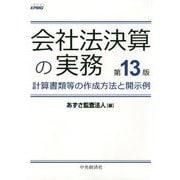 会社法決算の実務 第13版-計算書類等の作成方法と開示例 [単行本]