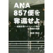 ANA857便を奪還せよ-函館空港ハイジャック事件15時間の攻防 [単行本]
