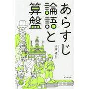 あらすじ論語と算盤(宝島社新書) [新書]