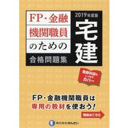 FP・金融機関職員のための宅建合格問題集〈2019年度版〉 [単行本]