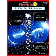 Newtonライト 無限のかがく: ニュートンムック [ムックその他]