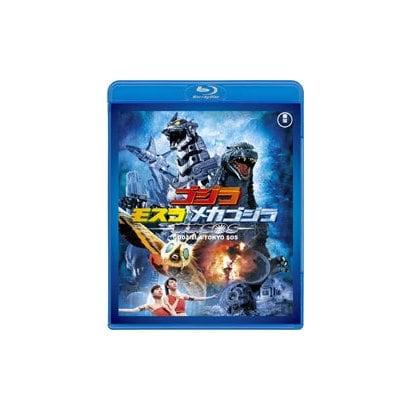 ゴジラ×モスラ×メカゴジラ 東京SOS [Blu-ray Disc]