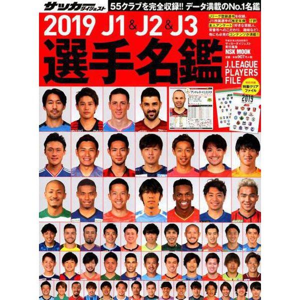 2019J1&J2&J3選手名鑑: NSKムック [ムックその他]