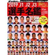 2019J1&J2&J3選手名鑑ハンディー版: NSKムック [ムックその他]