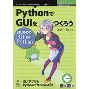PythonでGUIをつくろう-はじめてのQt for Python(NextPublishing) [単行本]