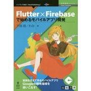 Flutter×Firebaseで始めるモバイルアプリ開発  (技術書典シリーズ) [単行本]