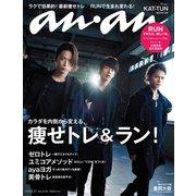 an・an (アン・アン) 2019年 2/27号 [雑誌]