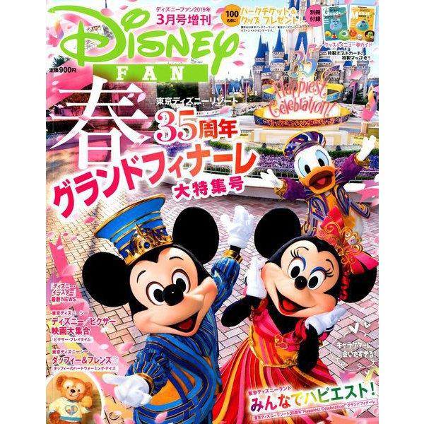 TDR35周年 増刊ディズニーfan 2019年 03月号 [雑誌]
