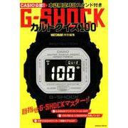 G-SHOCKカルトククイズ100(学研ムック) [ムックその他]
