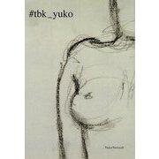 #tbk_yuko [単行本]