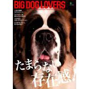 BIG DOG LOVERS [ムックその他]