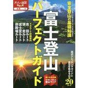 富士登山パーフェクトガイド(大人の遠足BOOK) [単行本]