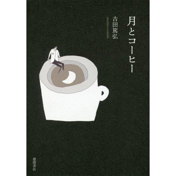 月とコーヒー(文芸書) [単行本]